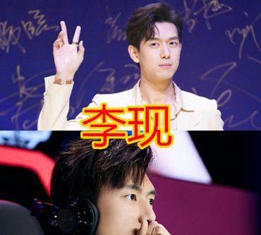 电竞小说男主脸:李现帅气,王一博专注,看到罗云熙:有点上头