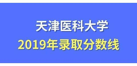 天津医科大学录取分数线2019(在各省市录取数据)