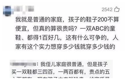 """豪门儿媳郭晶晶,最有资格""""炫富""""的人,却给儿子买200块的鞋子"""