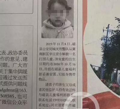 警方打拐解救一名3岁女童,全国范围寻找亲人!
