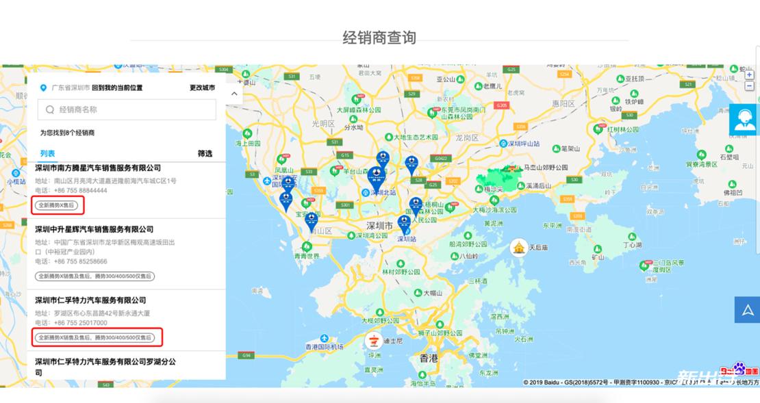 探店(25) 月底推出详细保养政策 腾势 X 行情调查