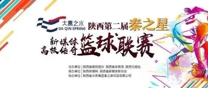"""""""大秦之水""""陕西第二届秦之星篮球联赛揭幕战今日打响"""