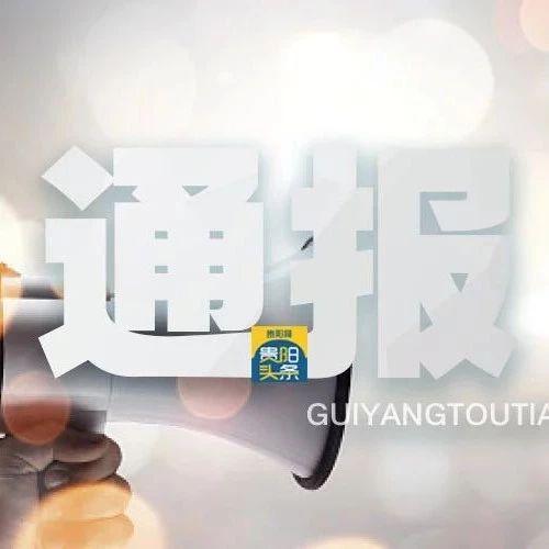 私藏枪弹!贵州六盘水一公安分局原政委被双开