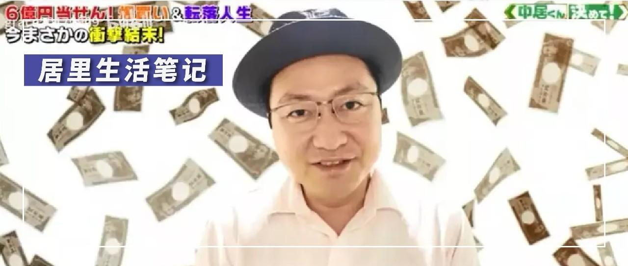 日本阿叔中6亿彩票3年就败光,被网友群嘲却偷笑:嘻,我又中了7亿