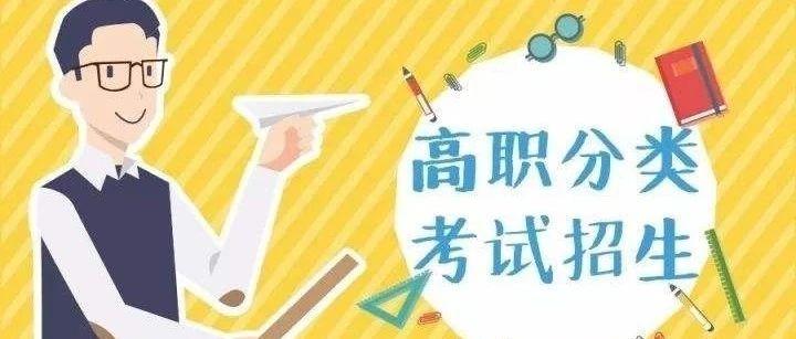 速览!陕西2020年高职分类考试招生政策