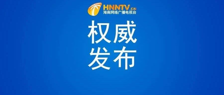 海南检察机关依法对张家慧决定逮捕