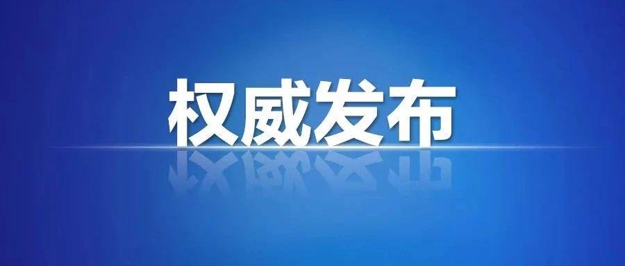 南阳市人民代表大会常务委员会任免和批准辞职名单