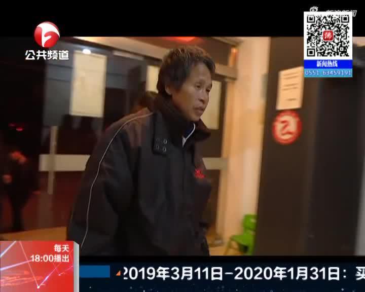《新闻第一线》凤阳:男子被救助  凭口音判断可能来自皖北