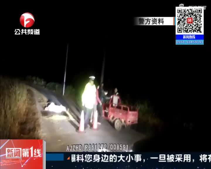 《新闻第一线》长丰:老农夜晚被辗轧致死  警方勘查寻嫌疑车辆