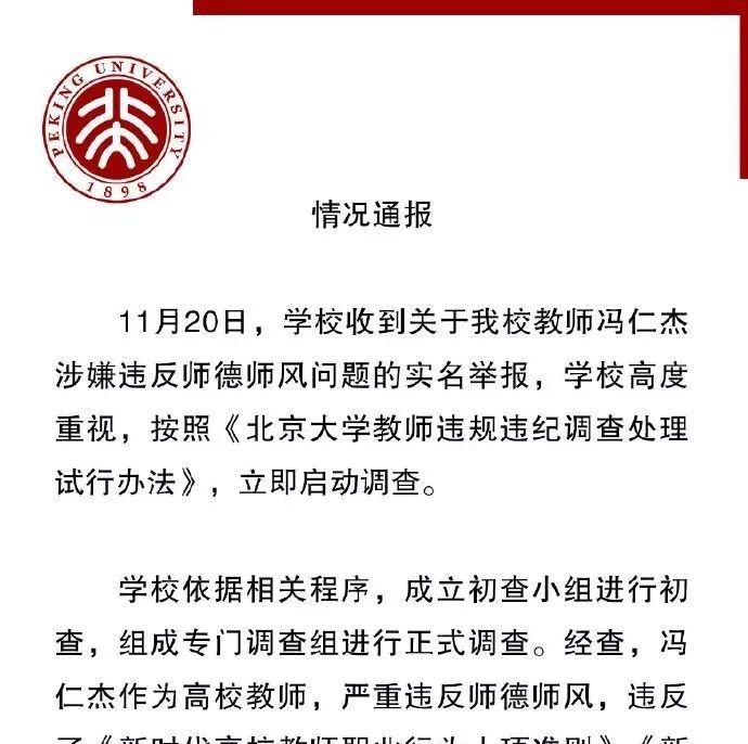 北京大学博导被举报与多人发生不正当关系,最新通报来了!