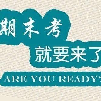 """@芜湖家长注意啦!中小学""""期末测试""""时间定了"""