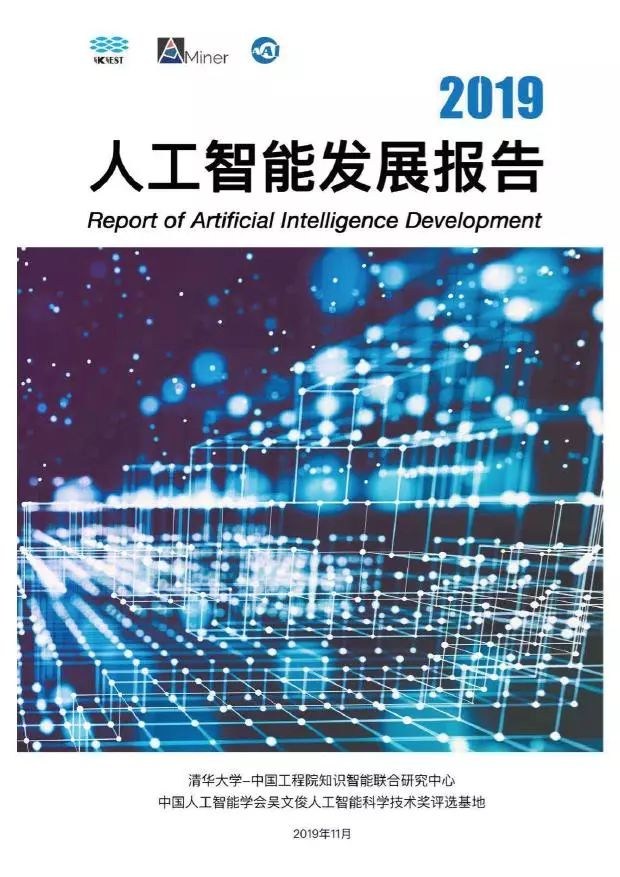 清华大学:2019人工智能发展报告