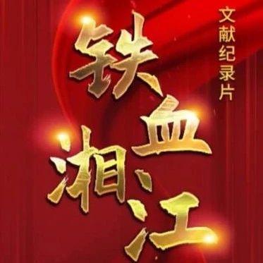 文献纪录片《铁血湘江》12月13日起在广西卫视播出