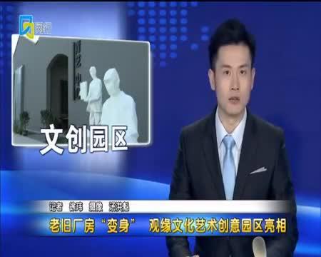 20191210闵行新闻完整版
