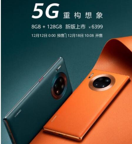 曝光8+128G新版华为Mate30 Pro 5G,华为Mate20千元残暴让路
