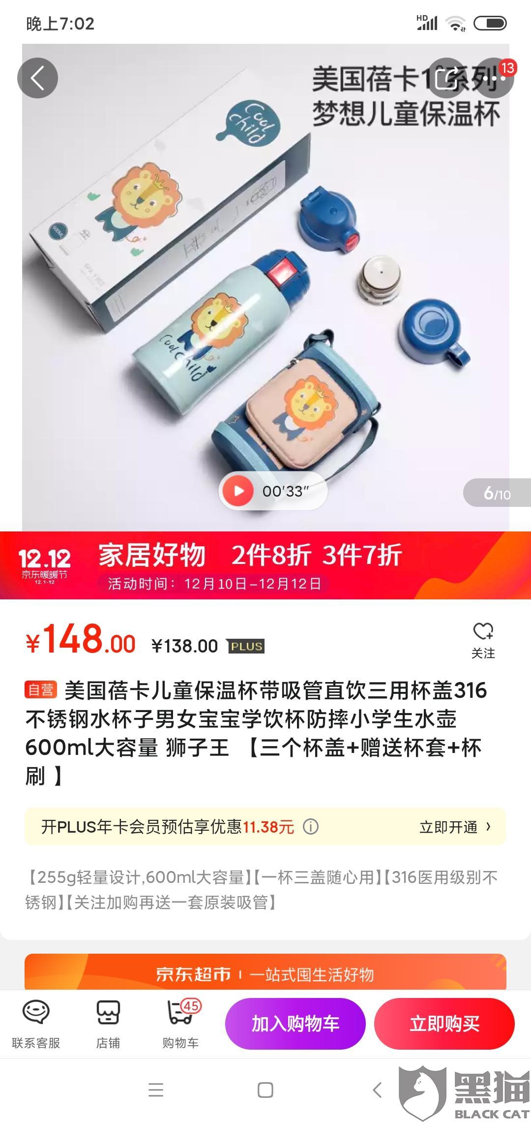 黑猫投诉:京东商城虚假宣传所售商品