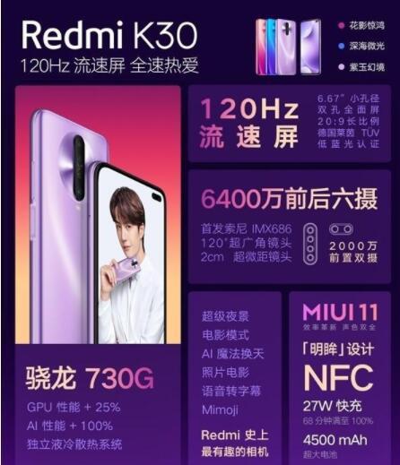 今日首销120Hz屏幕红米K30 4G版,红米K20白菜价来袭