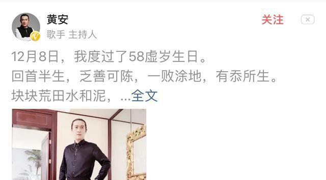 """歌手黄安晒照庆祝58岁生日,颜值身材没""""掉线"""""""