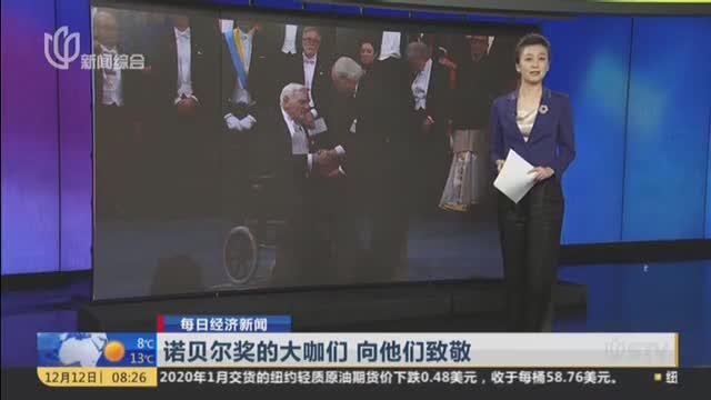 每日经济新闻:诺贝尔奖的大咖们  向他们致敬