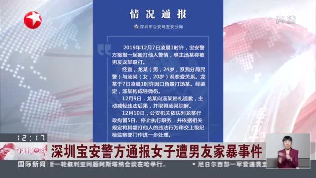 深圳宝安警方通报女子遭男友家暴事件