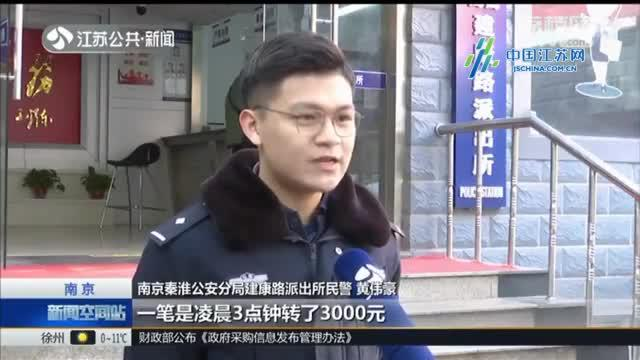 莫名其妙的转账 南京:服务员盗用醉酒顾客的支付宝转账8000元还贷款