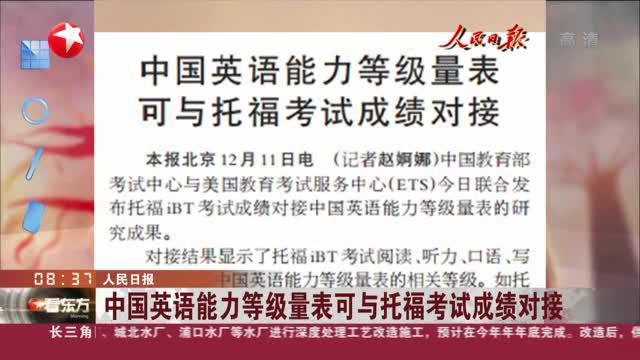 人民日报:中国英语能力等级量表可与托福考试成绩对接