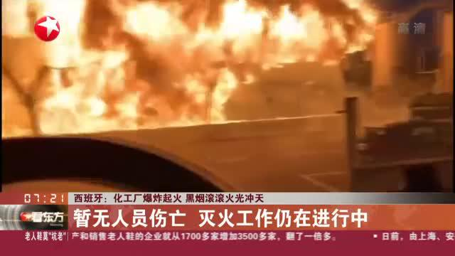 西班牙:化工厂爆炸起火  黑烟滚滚火光冲天——暂无人员伤亡  灭火工作仍在进行中