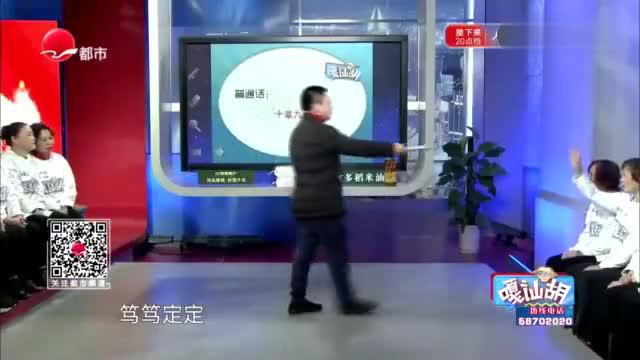 一道来讲上海话