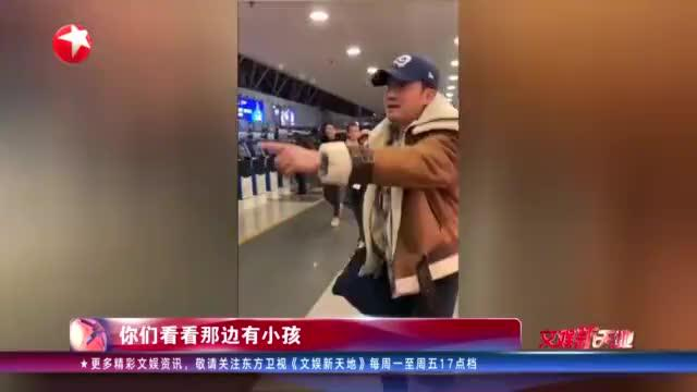 吴京机场怒斥不文明举动