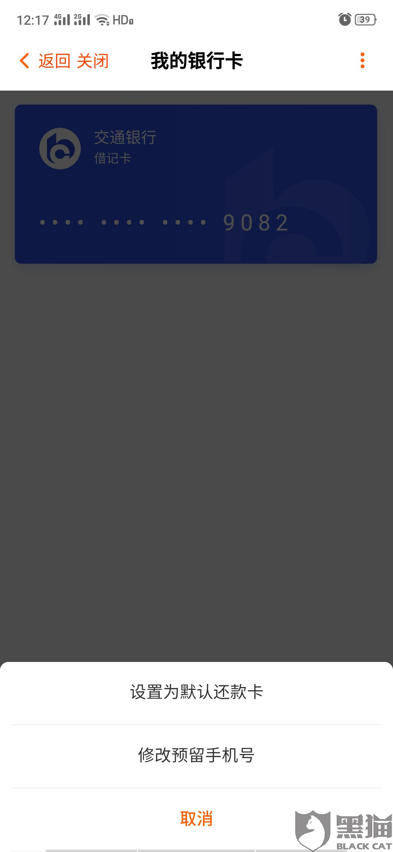 黑猫投诉:绑定银行卡解不了绑且自动开通虚拟银行账户