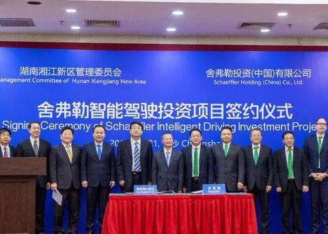 聚焦未来智能驾驶,舍弗勒与湖南湘江新区签署投资合作协议