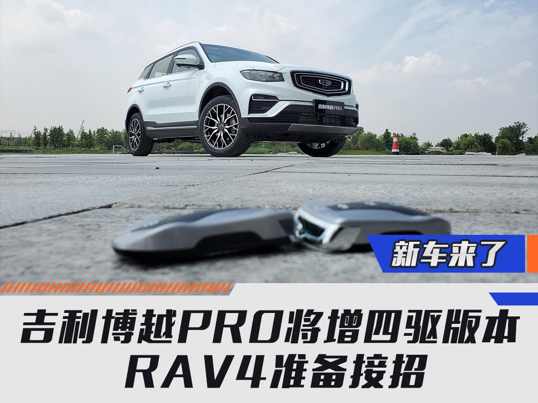 吉利博越PRO将增四驱版本 RAV4准备接招