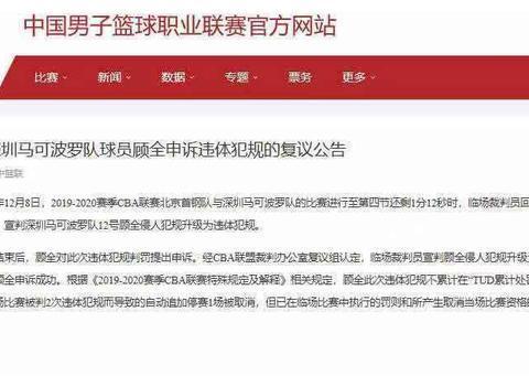 深圳申诉成功,裁判委员会取消顾全违体+停赛处罚,赛果不予更改