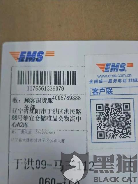 黑猫投诉:快递员私自签收包裹