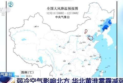 视频|新一股弱冷空气影响北方 华北黄淮雾霾减弱