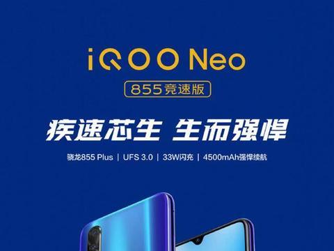 爆料iQOO Neo 855竞速版跑分50万,iQOO Neo沦为百元机让路