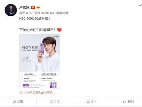 卢伟冰宣布Redmi K30今日开售评论区被刷屏,王一博粉丝真强大!