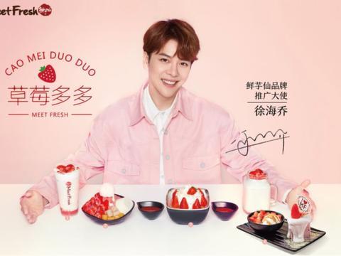 鲜芋仙全新品牌推广大使徐海乔携2019冬季限定草莓季华丽来袭