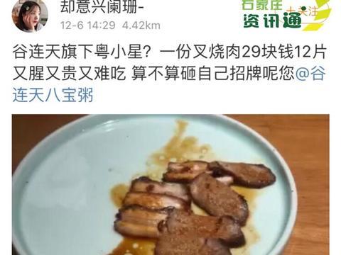 石家庄谷连天粤小星菜品被吐槽,难吃价贵不实惠