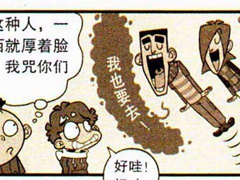 搞笑漫画,这是什么?
