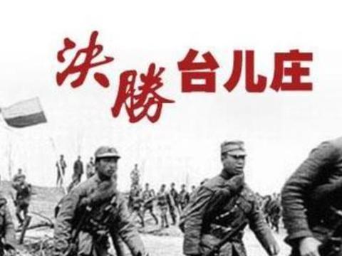 惨烈的台儿庄战役,中国军队伤亡5万人,但你知道歼灭多少日军?