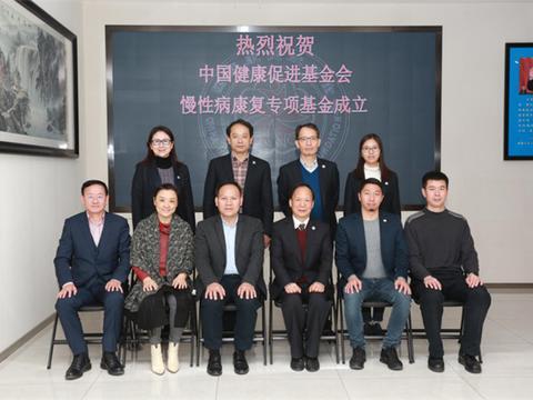 慢性病康复专项基金管理委员会在京成立