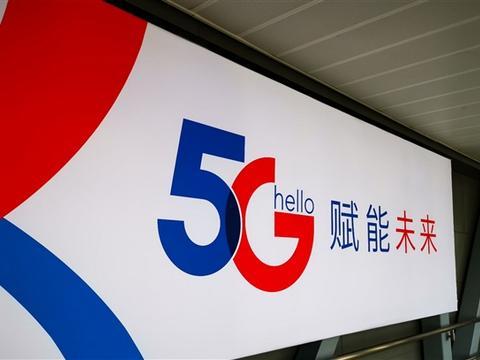 GSMA大中华区总裁感慨:中国5G资费不贵 可以继续丰富