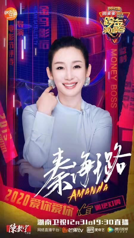 秦海璐齐豫加盟湖南卫视跨年 钱正昊R1SE时代少年团实力偶像燃爆