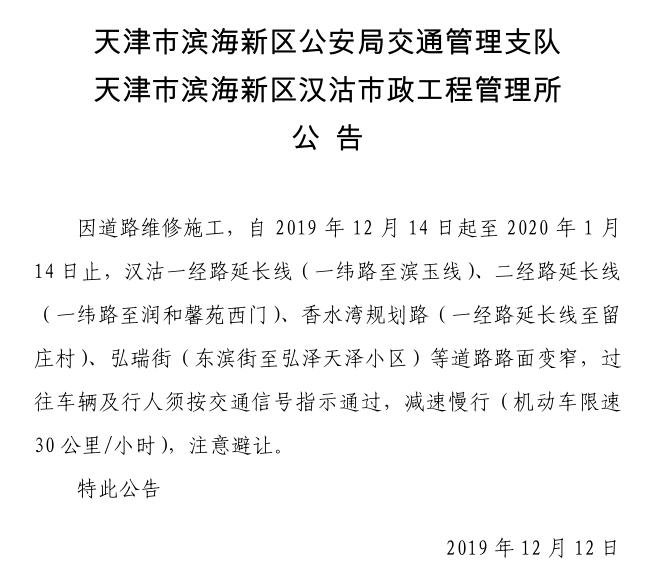 关于占用汉沽一经路延长线等道路进行道路维修施工的公告