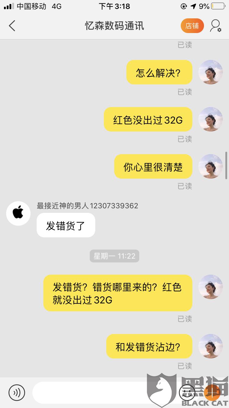 黑猫投诉:iPhone7红色没有32G