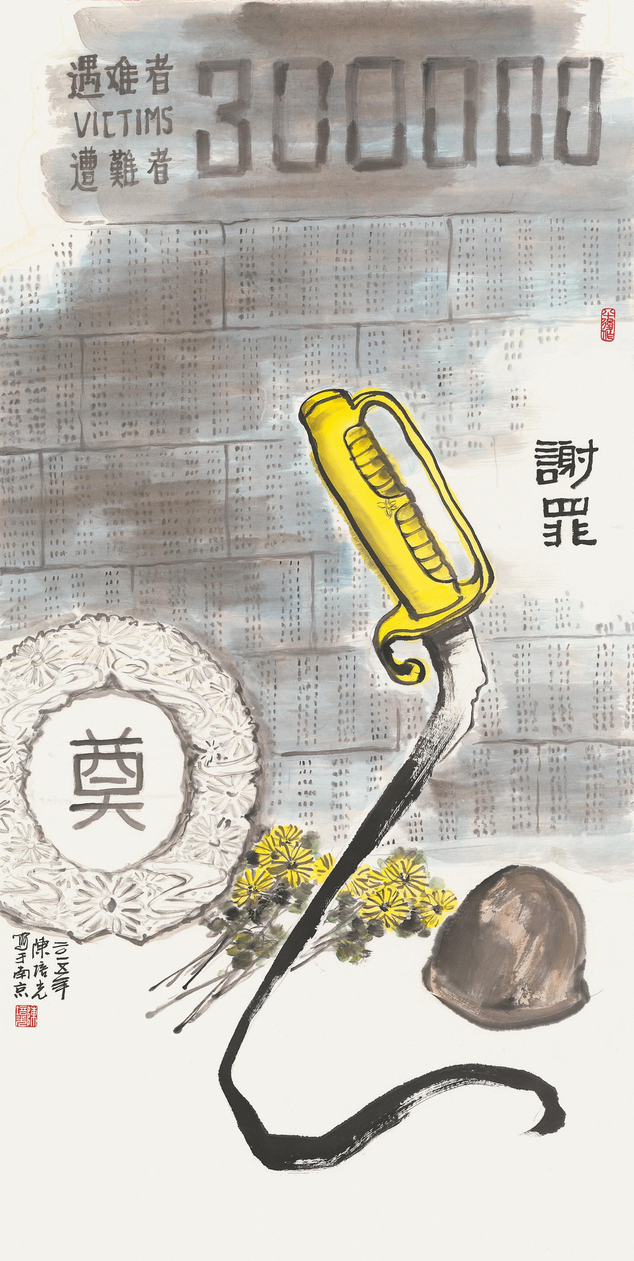 众城联动·共祈和平——第六个南京大屠杀死难者国家公祭日