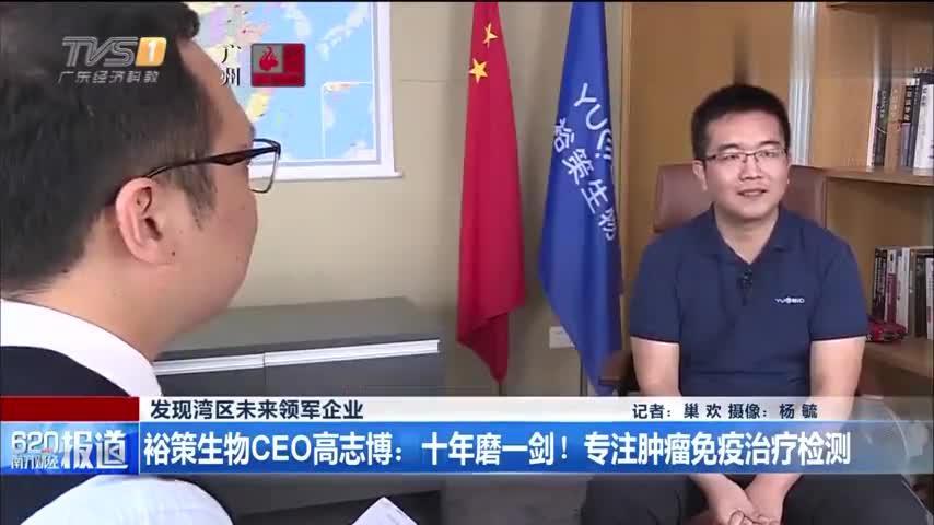 发现湾区未来领军企业,裕策生物CEO高志博:十年磨一剑!
