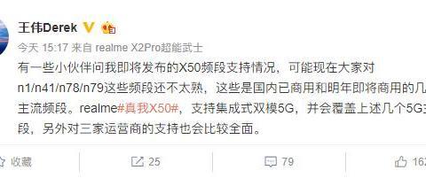 Realme产品总监透露:真我X50支持主流商用5G频段