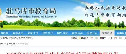 机会难得!驻马店地高、二高、二中、实小等学校招聘教师154人